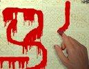Кровавый палец