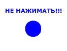 Синяя кнопка