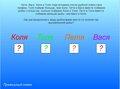 Логические задачи - 2